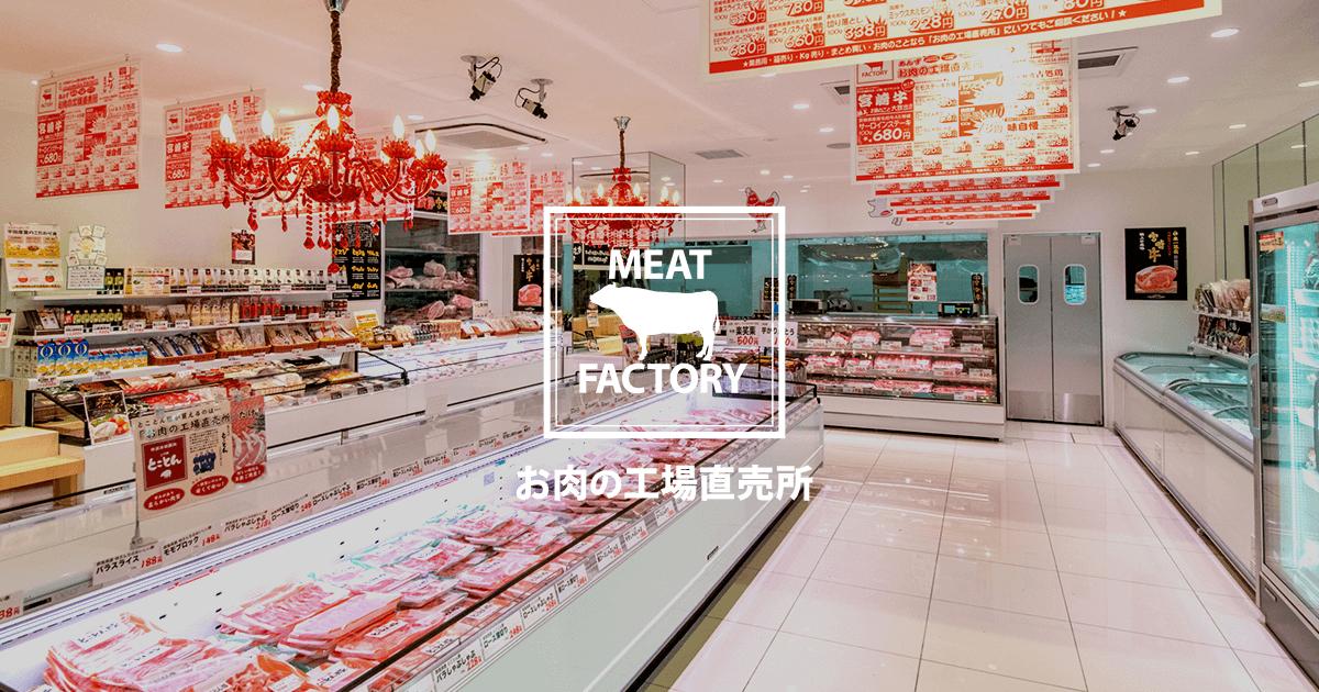 MEAT FACTORY-あんずお肉の工場直売所-